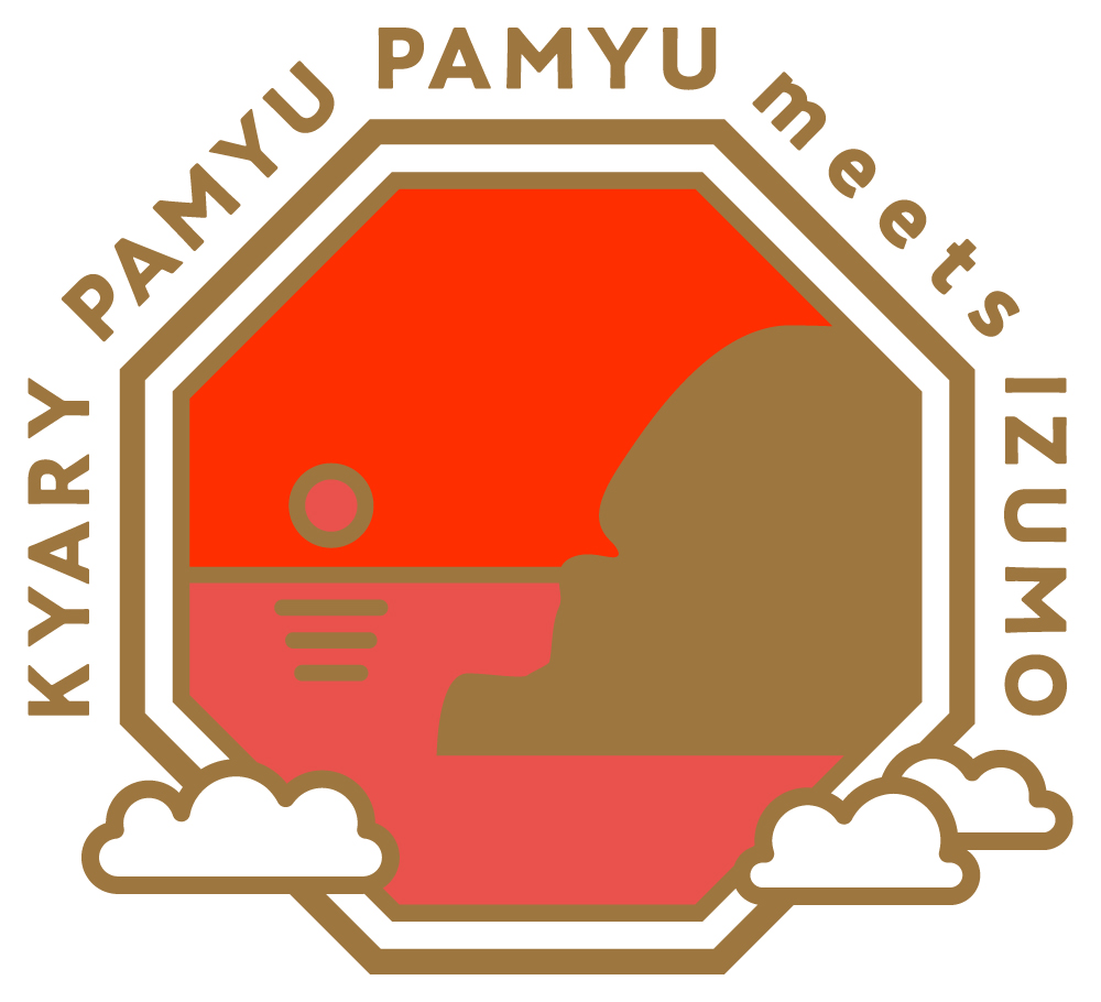Kyary Pamyu Pamyu「きゃりーぱみゅぱみゅが巡る、日が沈む聖地出雲」Logo