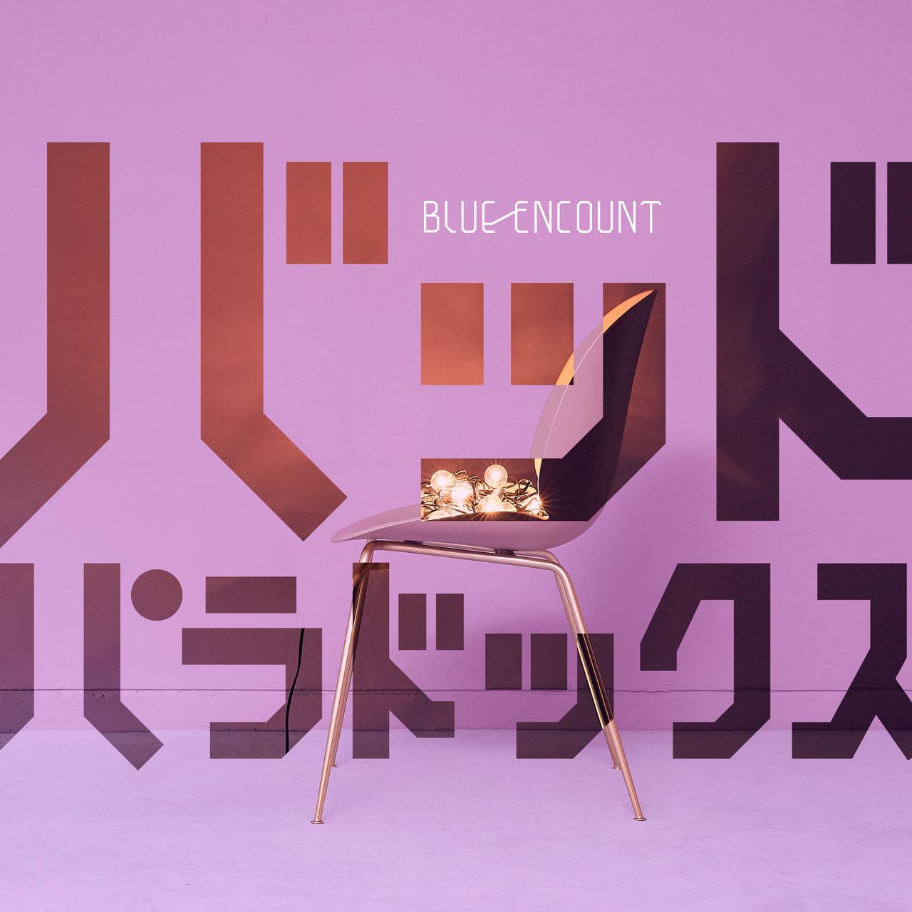 BLUE ENCOUNT 「バッドパラドックス」CD Jacket / Artist photo