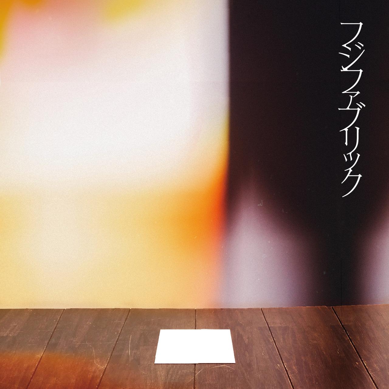 フジファブリック 「 手紙」CD Jacket