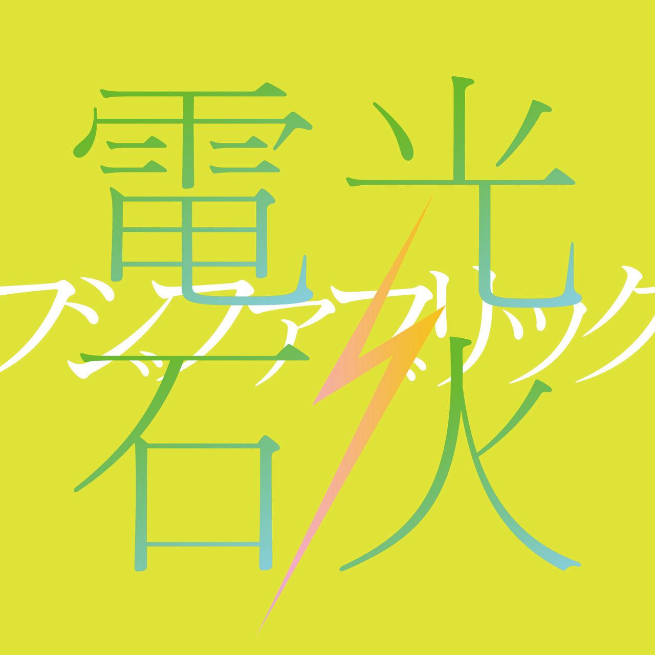 フジファブリック 「 電光石火」CD Jacket