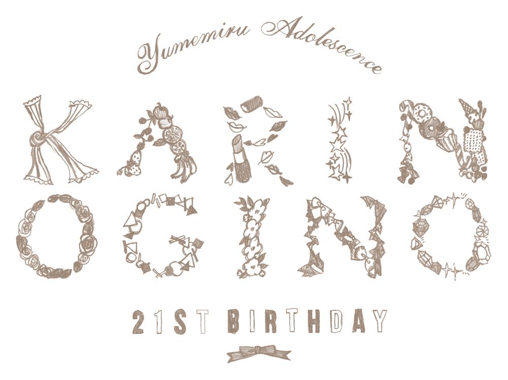 KARIN OGINO 21ST BIRTHDAY Logo