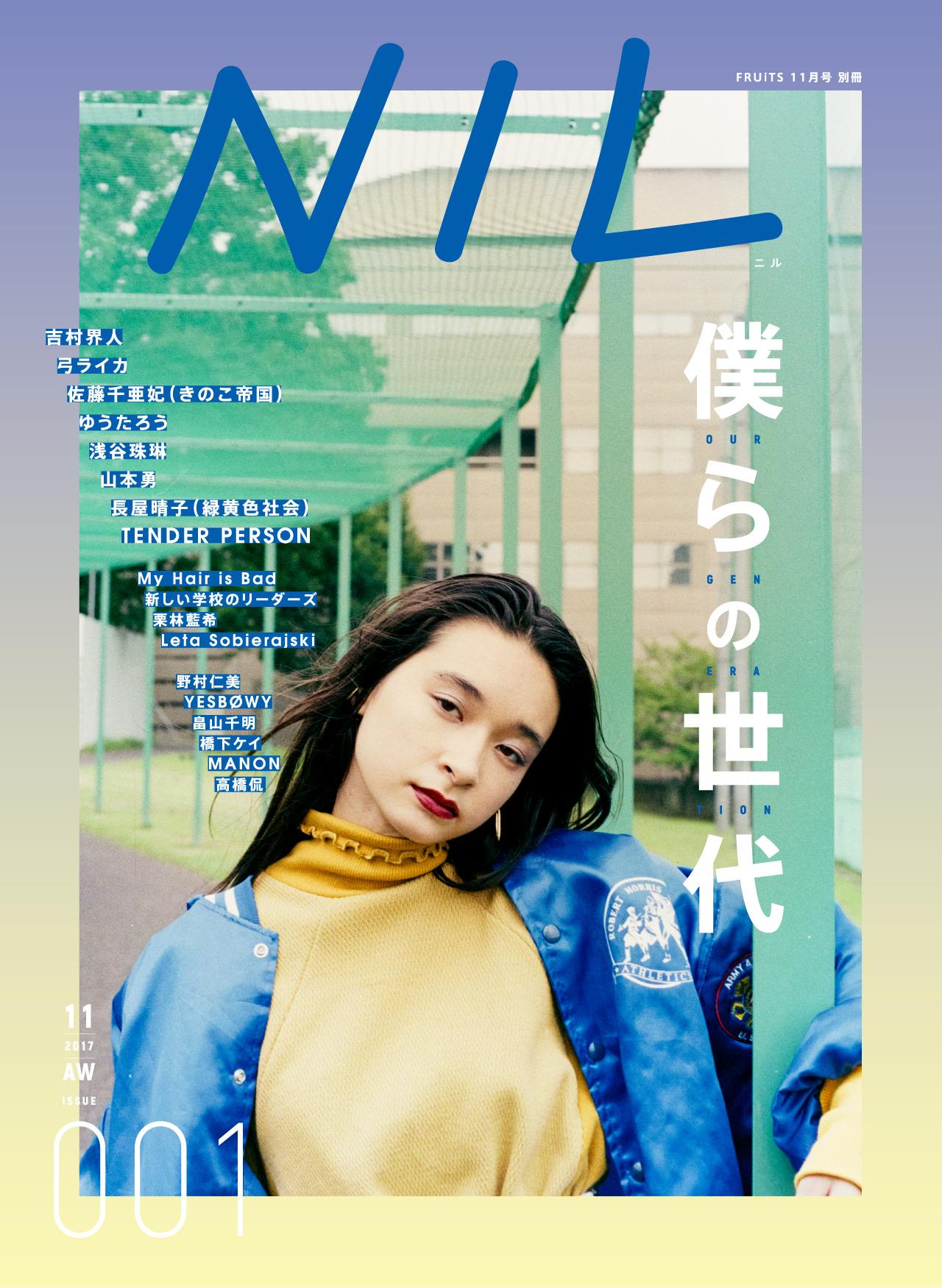 「NIL」Magazine