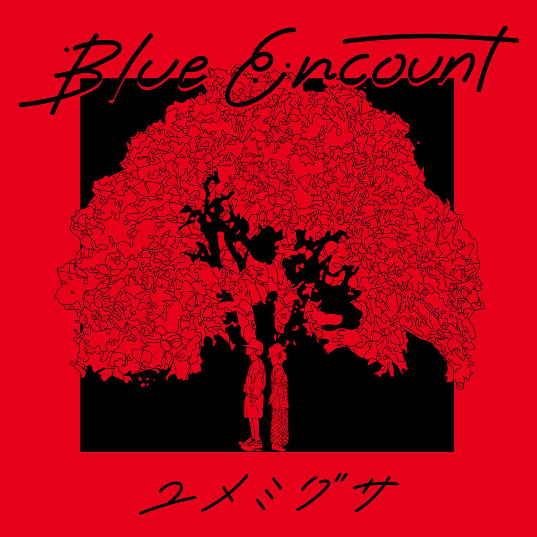 BLUE ENCOUNT 「ユメミグサ」CD Jacket