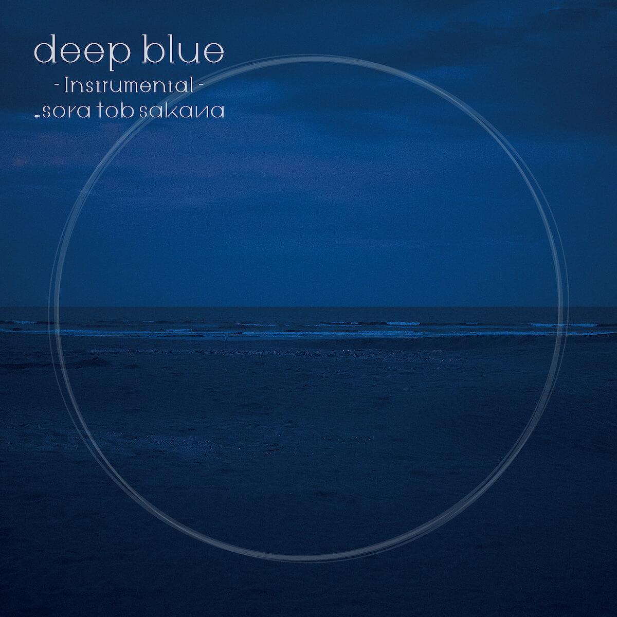 sora tob sakana 「deep blue」Jacket
