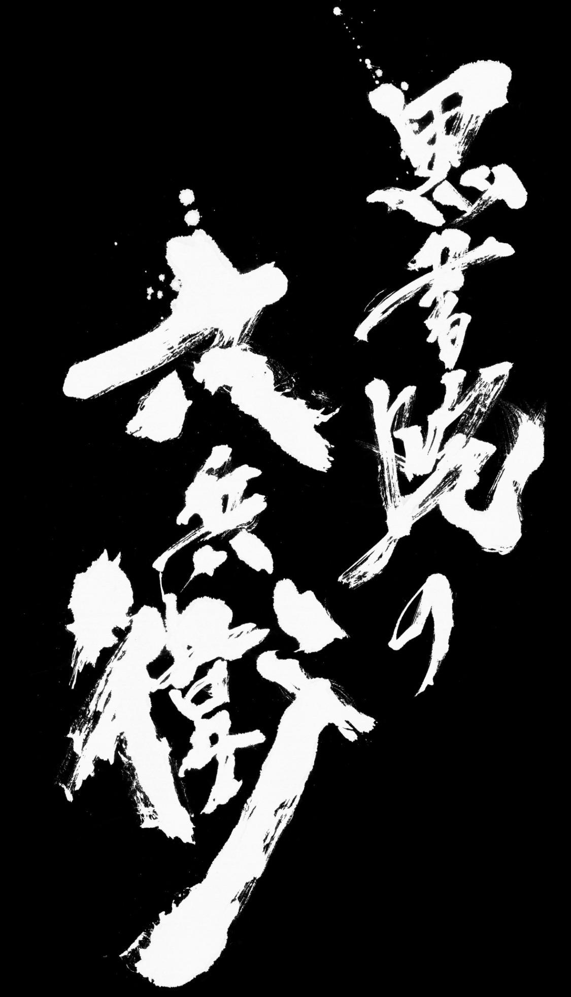 株式会社ミラージ「黒書院の六兵衛」Logo