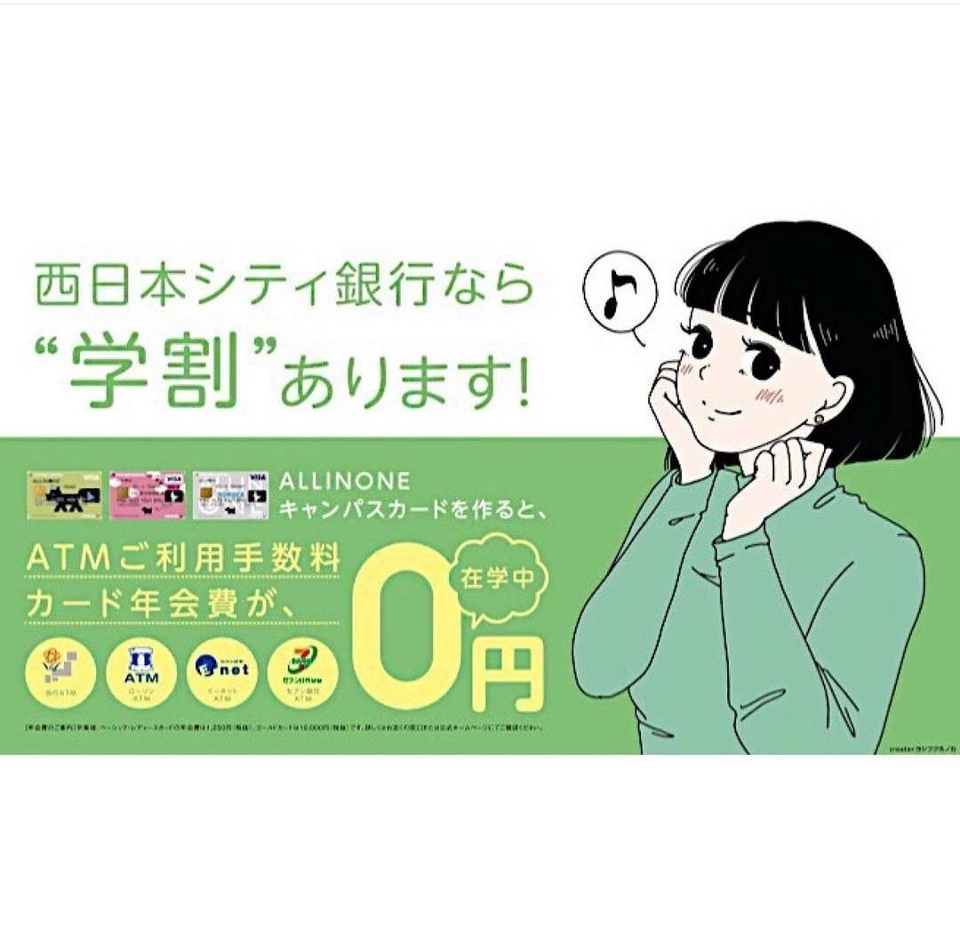 西日本シティ銀行 Illustration