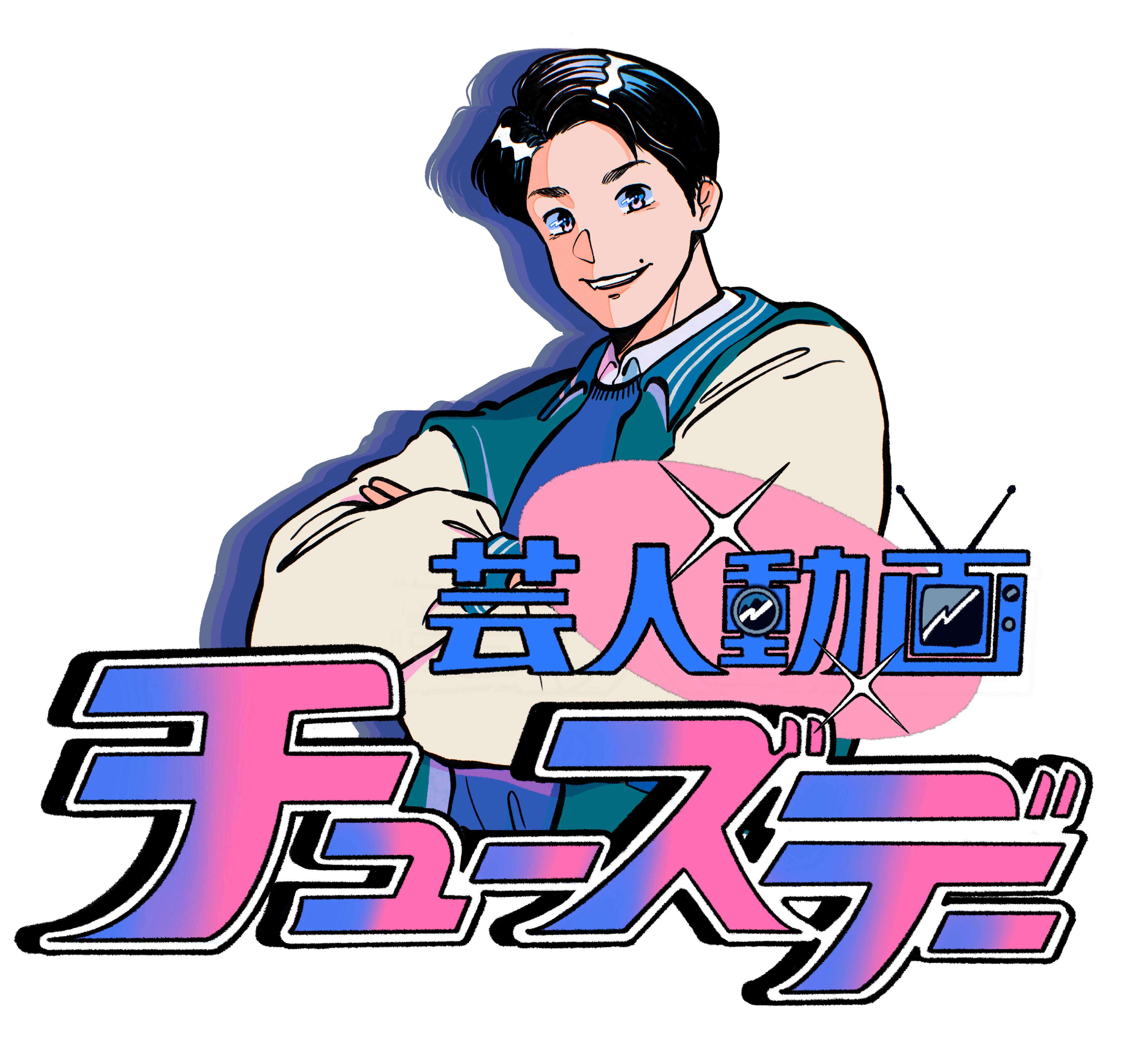 芸人動画チューズデー Illustration