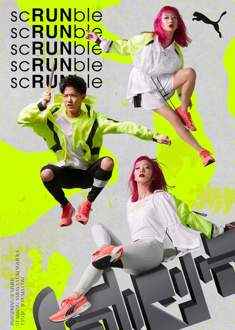 PUMA「scRUNble」Collection