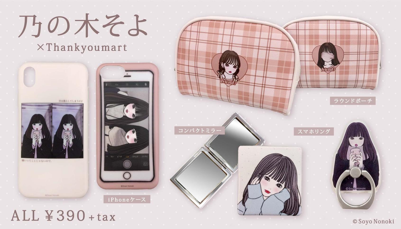 390マート Illustration