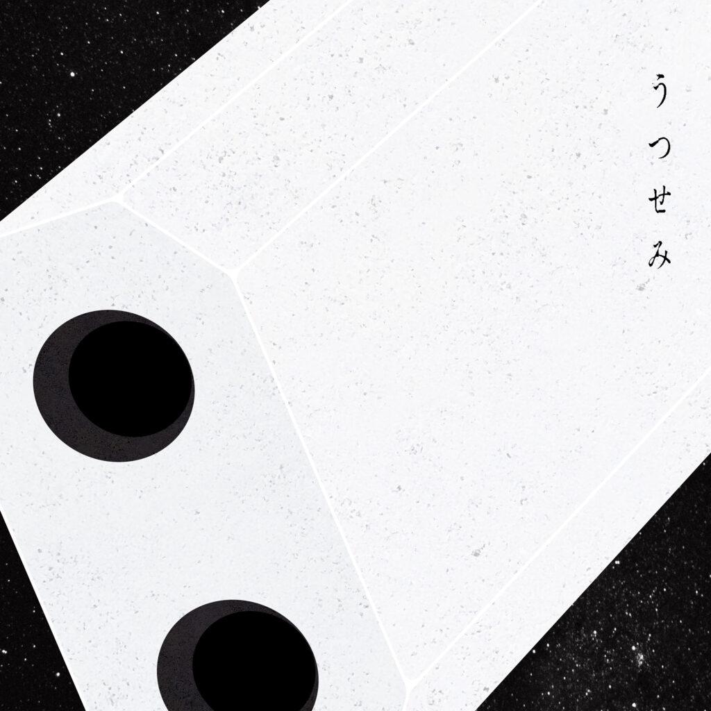 CAPSULE 「うつせみ(映画『シドニアの騎⼠ あいつむぐほし』)Movie Version」