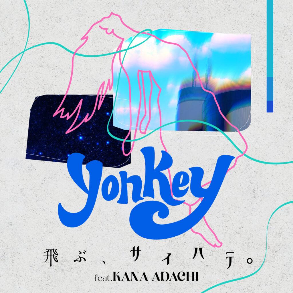 yonkey「飛ぶ、サイハテ。(feat. 足立佳奈)」